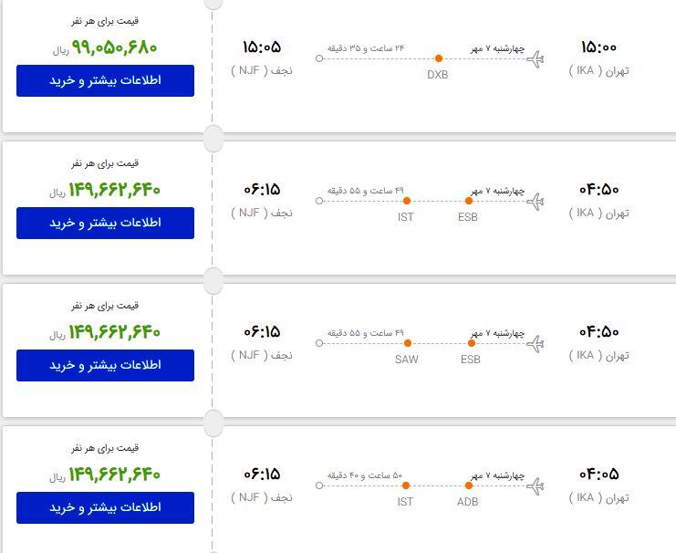 قیمت-پرواز