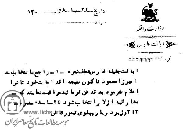 نامه-تیمورتاش