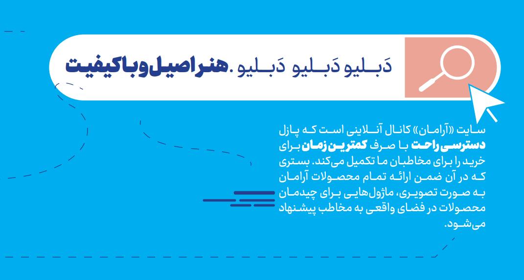 صنایع-دستی-آرا-هنر-9