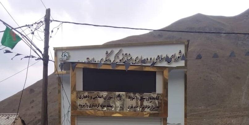 شورای-اسلامی-دیزین