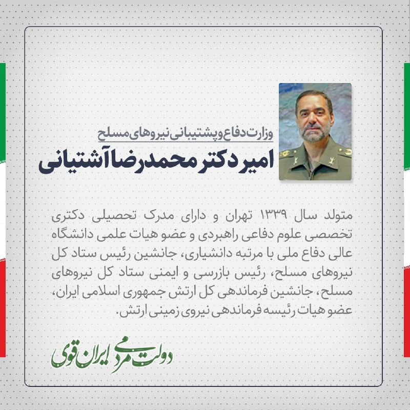 محمدرضا+آشتیانی