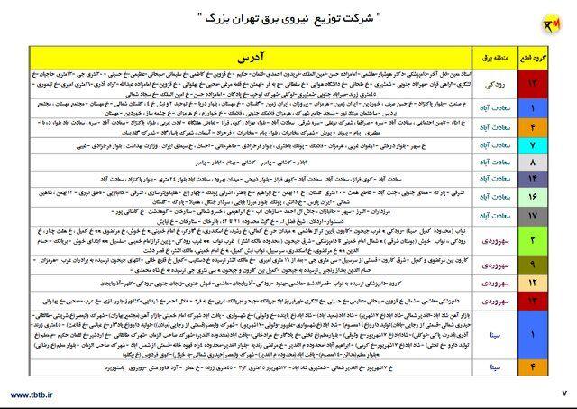 جزییات-قطعی-برق-تهران-8