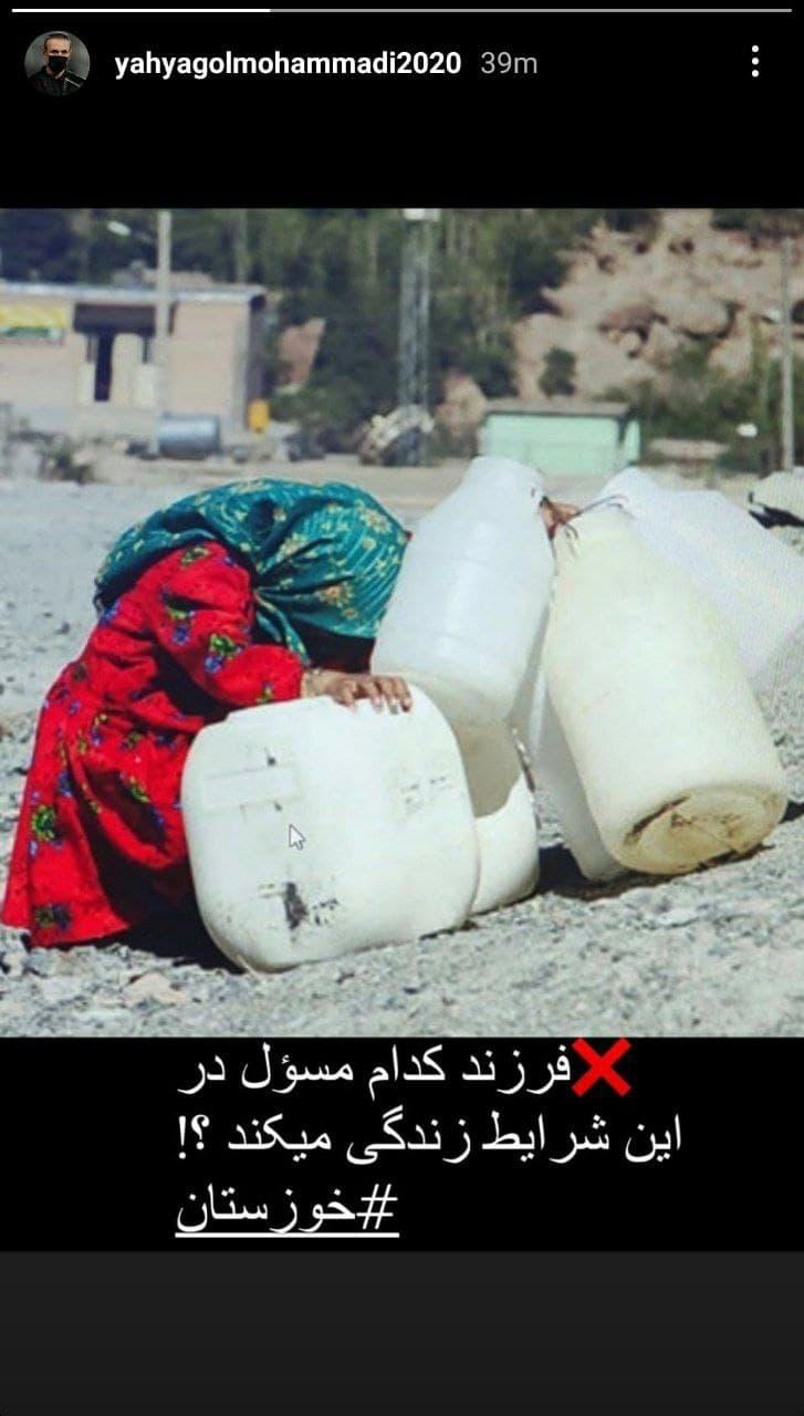 یحیی_خوزستان