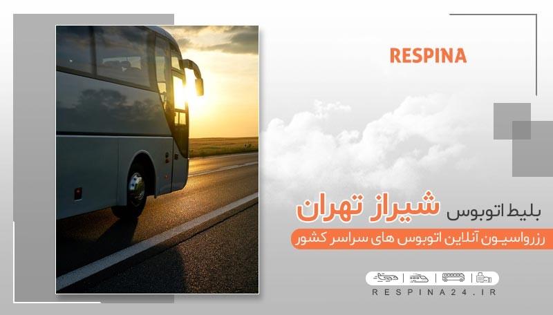اتوبوس ۲