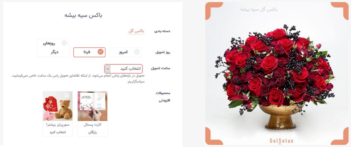 گل-رز-قیمت