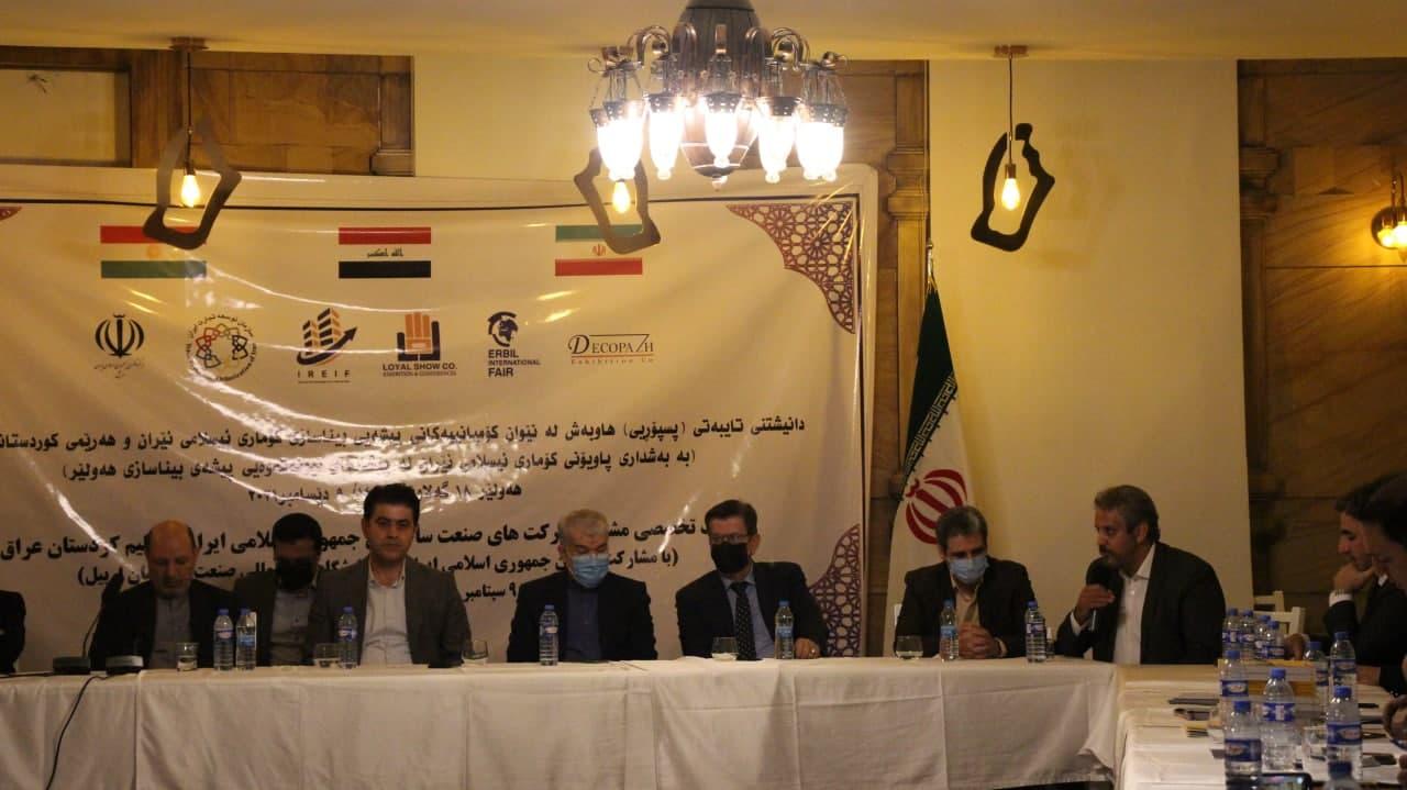 نشست-ساختمان-عراق۳