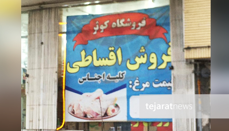 فروش-گوشت-قسطی