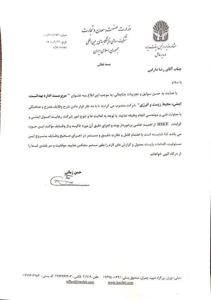 حکم-انتصاب-سرپرست-اداره-بهداشت-نمایشگاه-تهران