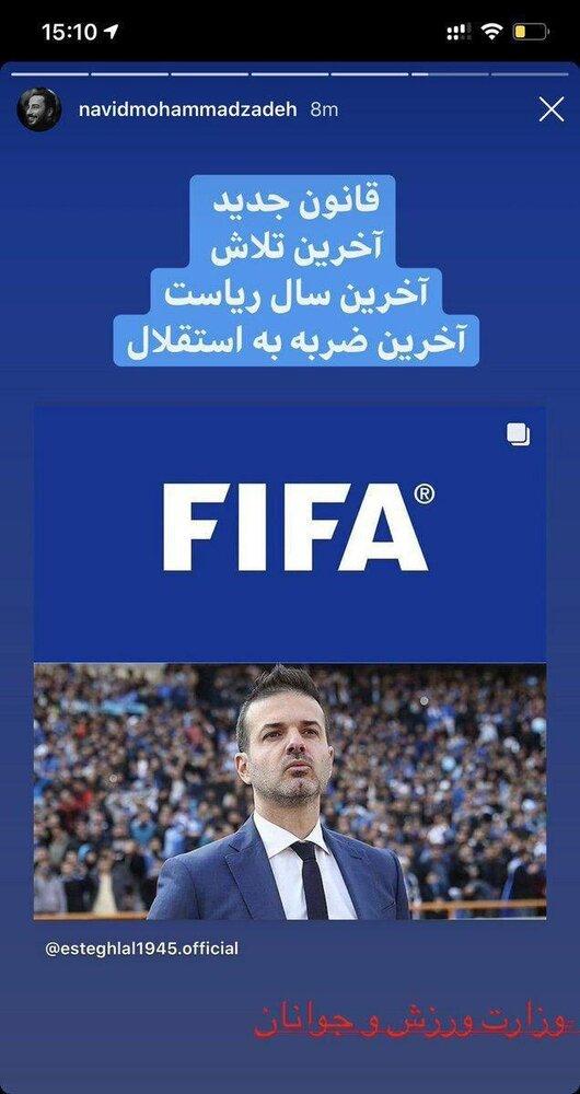 نوید+محمدزاده+استقلال