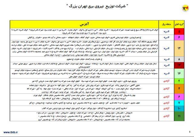 جزییات-قطعی-برق-تهران-2