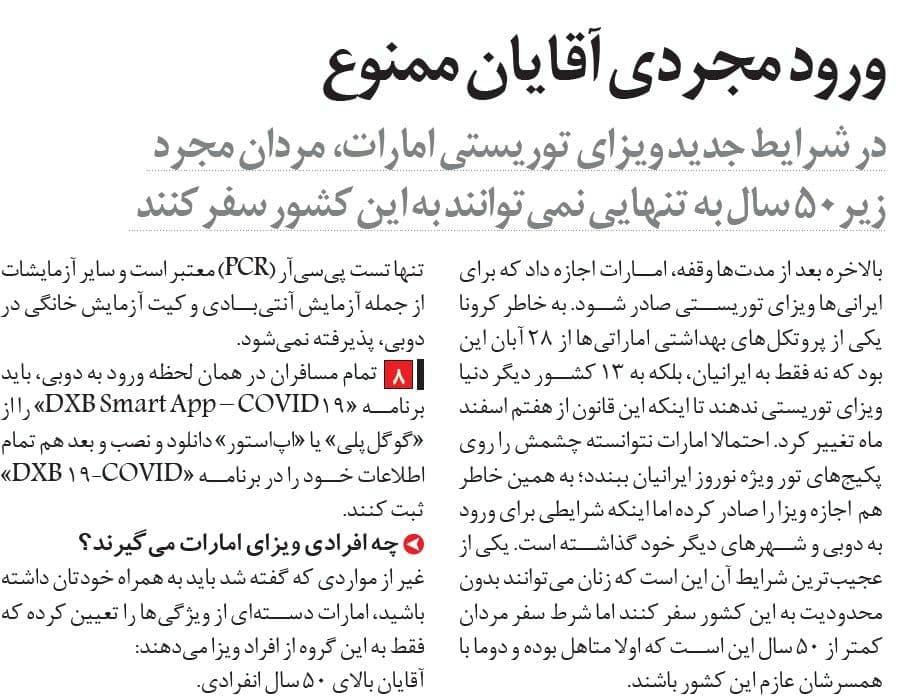 ورود+مجردی+آقایان+به+امارات+ممنوع+