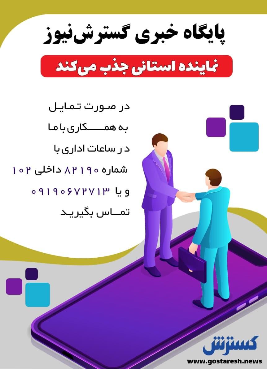 استخدام-نماینده-استان