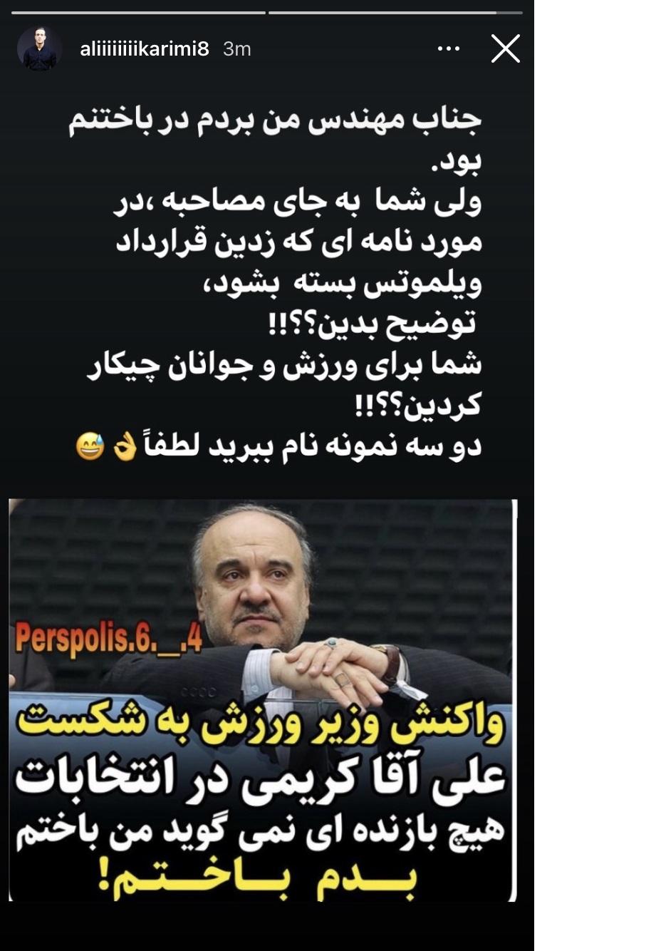 واکنش-علی-کریمی