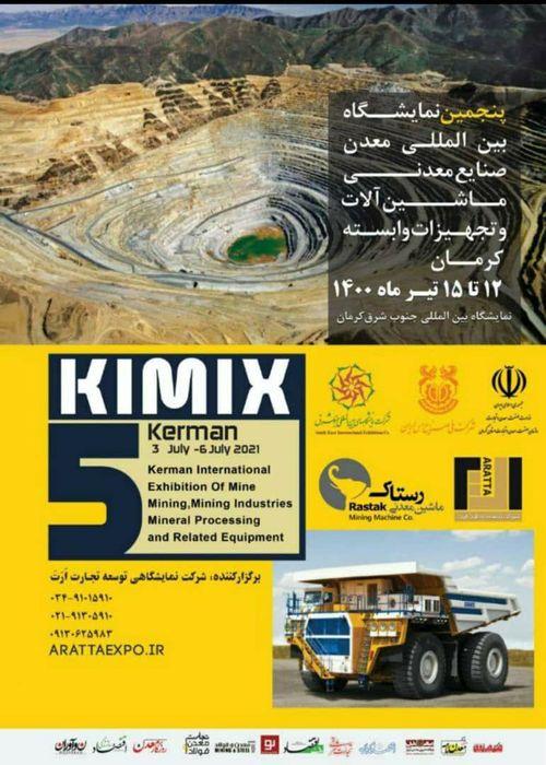 نمایشگاه-کیمیکس
