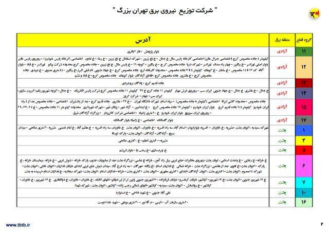 جزییات-قطعی-برق-تهران-3