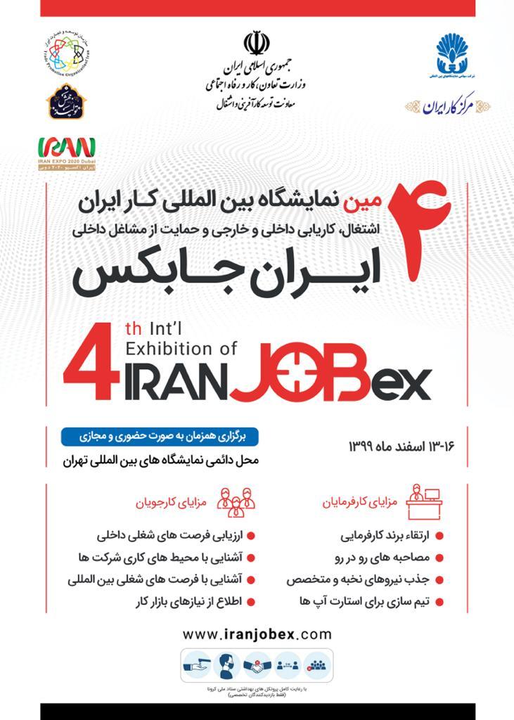 نمایشگاه-کار-ایران