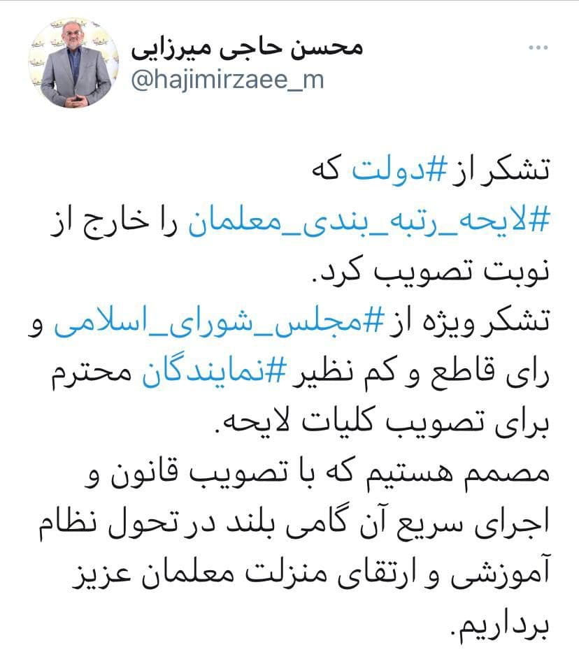 حاجی+میرزایی