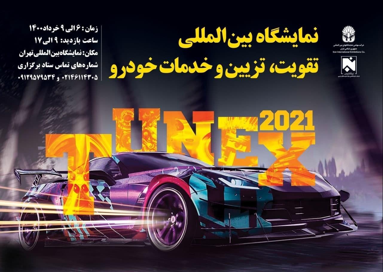 نمایشگاه-تونیکس-2021