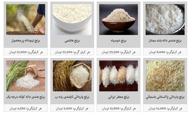 برنج_2