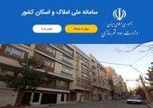 جزئیات ۱۰ اقدام راهبردی وزارت راه و شهرسازی
