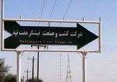 فوری/ حکم خلع ید هفت تپه رسما ابلاغ شد+ سند