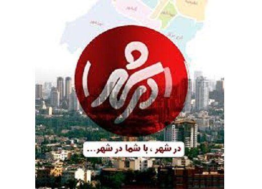 حمله با چاقو به عوامل برنامه «در شهر»! + عکس
