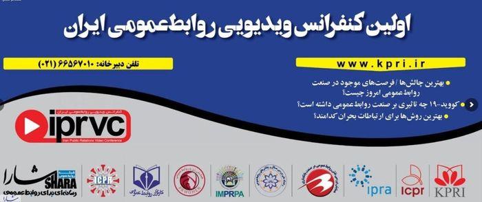 فراخوان ثبت نام اولین کنفرانس ویدئویی روابط عمومی ایران