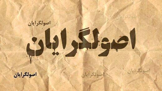 دورخیز آقازاده ها برای انتخابات شورای شهر تهران