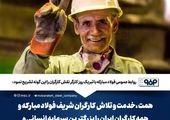 آخرین اخبار از کارگران محبوس معدن دامغان