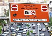 ساعت اجرای طرح ترافیک تغییر کرد؟