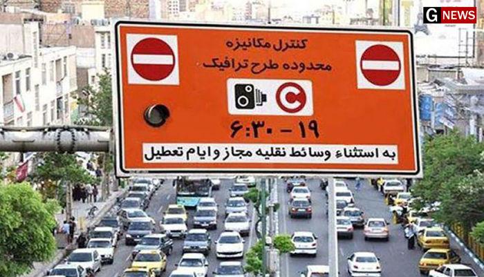 فوری/ قیمت و شرایط ورود به طرح ترافیک ۱۴۰۰