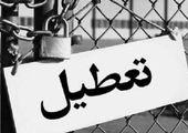 نابودی بزرگترین کارخانه نساجی خاورمیانه + فیلم