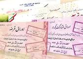اعلام نتیجه حراج اوراق مالی اسلامی در سال ۱۴۰۰