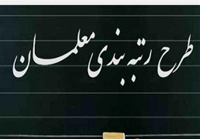 فرهنگیان معطل مجلسی ها برای طرح رتبه بندی