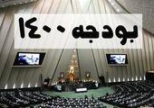 قالیباف: بودجه ۱۴۰۰ مطلوب مجلس نیست