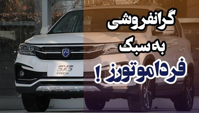 گرانفروشی خودروی چینی گمنام در ایران! / مشتریان فردا SX5 بخوانند