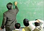 خبر جدید درباره حقوق معلمان