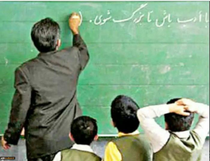 خبر خوش برای معلمان حق التدریسی