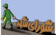 بازداشتی های شورای شهر و شهرداری / کاریکاتور