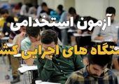 استخدام دو رده شغلی در تهران + جزییات