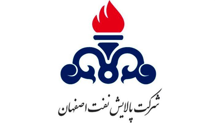 تعمیرات اساسی همزمان ۴ واحد عملیاتی در شرکت پالایش نفت اصفهان آغاز می شود