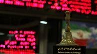 خبر مهم/ ابلاغیه جدید بورسی صادر شد +جزییات
