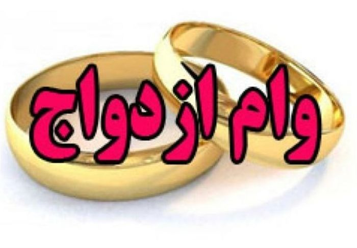 چه نفر از ابتدای سال وام ازدواج گرفته اند؟