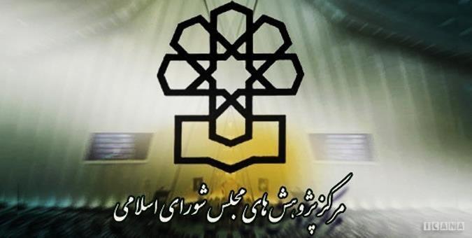 کاندیداهای ریاست مرکز پژوهشهای مجلس مشخص شدند