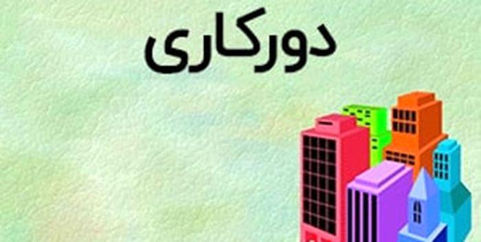 جزئیات «دورکاری» کارمندان در تهران