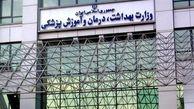 اطلاعیه وزارت بهداشت درباره واکسیناسیون