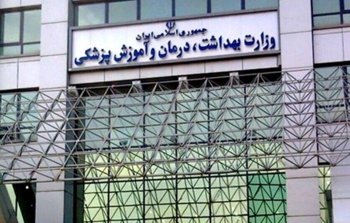 اعلام زمان برگزاری آزمون استخدامی وزارت بهداشت