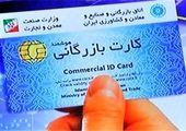 آخرین جزییات از میزان رفع تعلیق کارت های بازرگانی