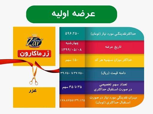 غول ماکارونی ایران بورسی شد
