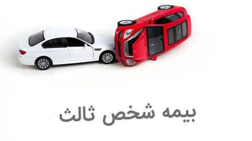 نرخ بیمه شخص ثالث انواع وسایل نقلیه + جدول